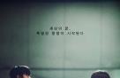개봉 D-1 '서복', 6일 연속 예매율 1위…주요 예매 사이트 정상 석권