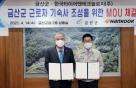 한국타이어, 금산군과 사원아파트 기부 MOU