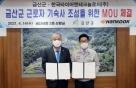한국타이어, 충남 금산군에 사원아파트 기부
