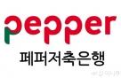 """""""김연경 영입"""" 페퍼저축은행 강스파이크…업계는 """"시작부터 반칙"""""""