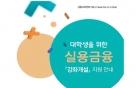 금감원, 2학기 대학 '실용금융' 강의 신청 접수