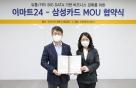 삼성카드, 이마트24와 데이터 사업 MOU 체결