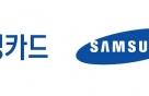 삼성카드, 1Q 당기순익 전년比 23.4%↑···카드이용증가 영향