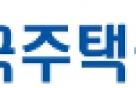 주금공, 신입직원 72명 채용…다음달 18일까지 원서접수