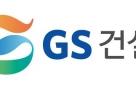 GS건설 1분기 영업이익 1768억..전년동기比 3.5%↑