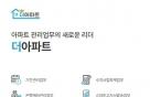 주식회사 더즌, 공동주택 관리업무 ERP '더 아파트' 출시