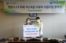 손보협회-서울성모병원, 저소득층 '코로나19' 의료비 지원