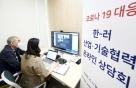 러시아 의료·디지털 시장 열자...코트라, 러시아 수출상담회 개최
