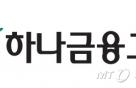 하나금융, '희망사다리' 20명 특별채용