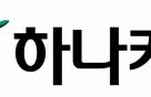 하나카드, 하나금융그룹 간편결제 플랫폼 통합 '원큐페이' 내놓는다