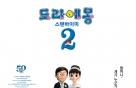 대원미디어, '도라에몽' 50년 기념작·'지브리' 신작 연이어 선봬