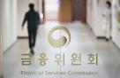 금융위, '실손보험 청구 전산화' 등 적극행정 중심과제 선정