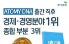 '애터미 DNA' 책, 교보문고 경제·경영분야 1위, 종합 3위 등극