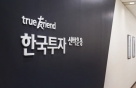 한투운용, ESG위원회 신설…ESG 경영 본격화