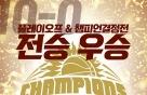 완벽했던 KGC의 우승, 역대 최초 'PO 10경기 무패' 위업