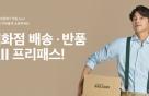 SSG닷컴, 백화점 상품 '무료 배송·반품' 나선다