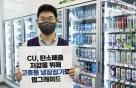 CU, 탄소배출 저감 위해 고효율 냉장집기로 업그레이드
