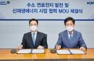 '수소 1위' 선언한 현대重그룹, 2022년 연료전지 발전 개시