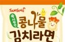 삼양식품, '콩나물김치라면' 출시