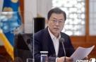 """文 """"장관 후보 3인, 국회 논의까지 지켜보고 종합해 판단"""""""