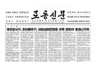 """[데일리 북한] """"사회주의 건설 새 승리 쟁취, 총진군에 속도"""""""