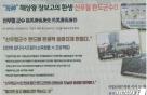 '완도군수=장보고 환생'…낯 뜨거운 홍보기사 선거법 논란
