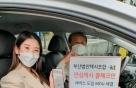 KT, 부산 택시 1만대에 '안심택시 콜체크인' 공급