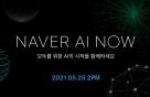 """네이버, 25일 초대규모 AI 첫 공개…""""슈퍼컴퓨터 성과 공유"""""""