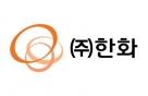 '자회사 덕분' (주)한화, 1Q 영업이익 전년비 3배 '육박'
