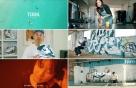 하이트진로, 테라 신규 디지털 광고 공개