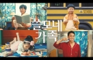 KT, '쓸모네 가족' 광고로 유아동 서비스 알린다