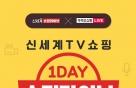 신세계TV쇼핑, 카카오쇼핑 올데이 라방 진행한다…최대 52% 할인