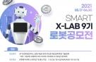 현대로보틱스, 로봇 유망 기업 발굴…로봇공모전 개최