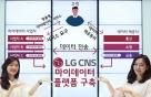 LG CNS, 금융권 마이데이터 플랫폼 구축 본격화