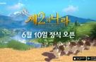 넷마블, '제2의 나라' 다음달 10일 한국·일본 등 5개국 출시
