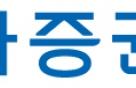 유안타증권, 창사 이래 최대 분기 실적…영업익 1년새 32배↑