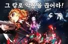 [Nbox] 좀비흥행 '귀멸의 칼날', 200만 돌파 이어 이번엔 2위 역주행