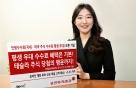 유진투자증권, 온라인 신규 고객 대상 '평생 우대 수수료'와 주식 증정