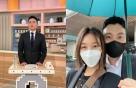 """서현진, 의사 남편에게 방송 교육 """"연습만이 살 길이야 여보"""""""