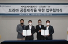 고현정 소속사 IOK, '사이코지만 괜찮아' 제작사와 손잡고 미디어사업 강화