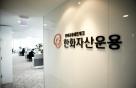 한화자산운용, 제1차 ESG위원회 개최…위원장에 김솔 교수 선임