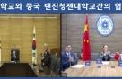 안양대-중국 텐진청젠대, 상호협력 협약 체결