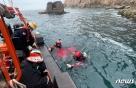 통영 촛대바위서 낚시하던 40대 바다에 빠져 숨져