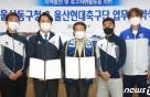 울산현대, 동구에 마스크 30만장 기부