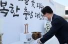"""양승조 """"5·18은 자부심의 역사…더 행복한 민주주의 꽃 피워야"""""""