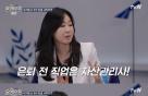 """유수진 """"연봉 6억 자산관리사 출신…부자 되는 게 서울대 입학보다 쉬워"""""""