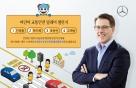 벤츠 어린이 교통안전 릴레이 캠페인 참여..다음 주자는?