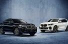 온라인 완판행진 'BMW' 1.2억짜리 70대 한정판도 통할까