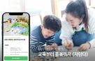 교육·돌봄 중개 플랫폼 '자란다', 97억원 투자 유치