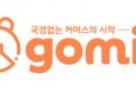[단독]'아기 유니콘' 고미, <strong>기업</strong>·투자자 '러브콜'…동남아 '쿠팡' 기대